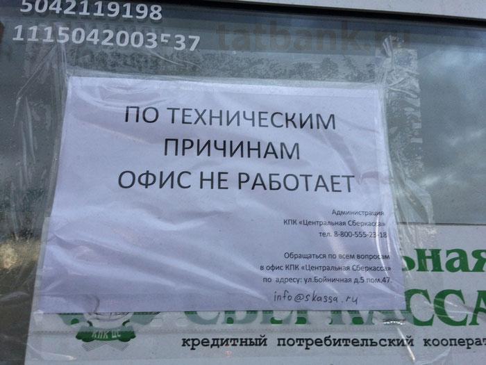 centralnaya-kassa-close.jpg