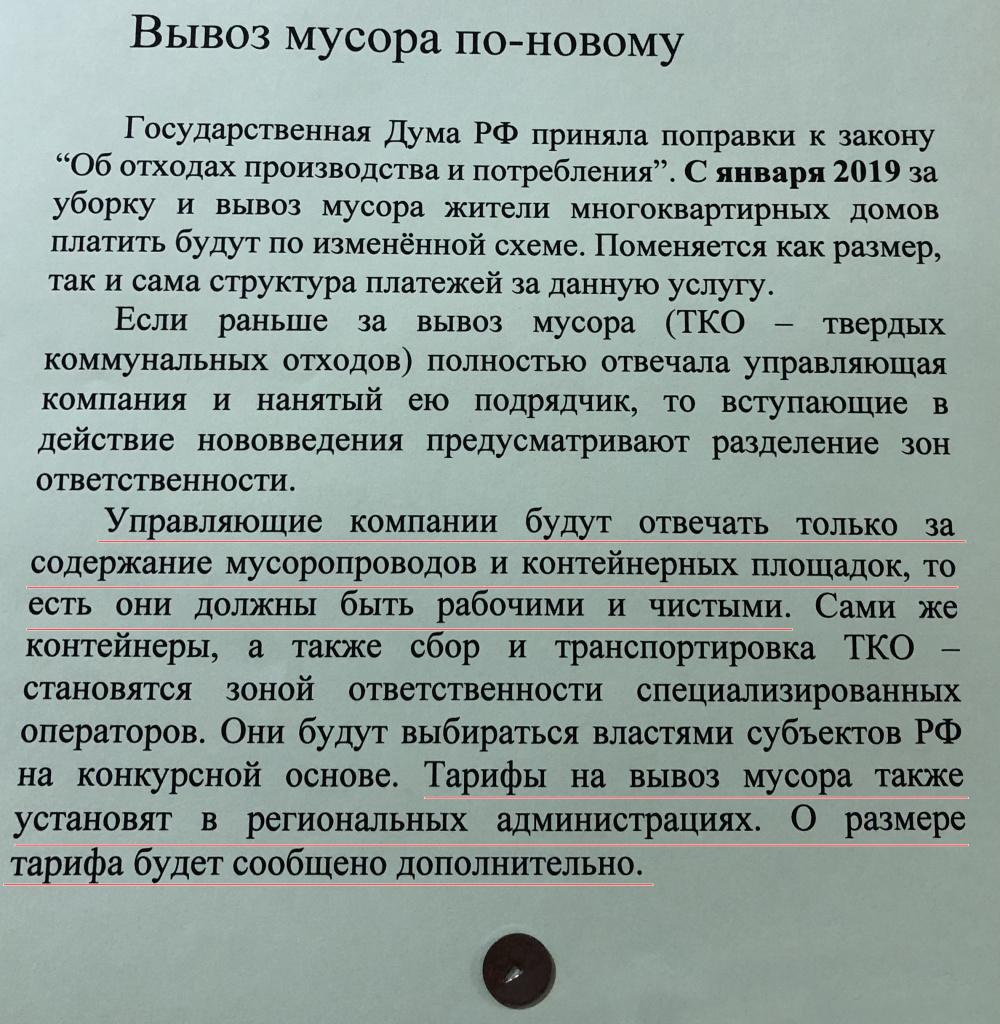 VyvozTKO_2019.jpg