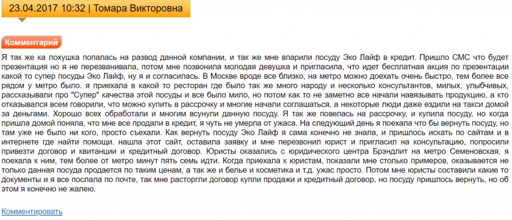 кредит макаревич.png