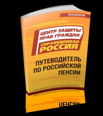 _COVER_Putevoditelporosspensii_kd7h_n.pngm_w337.jpg