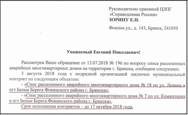 OtvetZorinuBryanskayaAdministraciya3.jpg