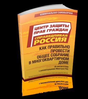 _COVER_ObsheesobranieMKD_ffh6_n.jpg