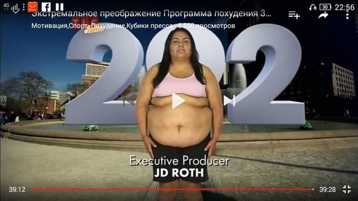 Программы про похудение на ютубе